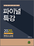 파이널특강 행정소송법