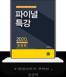 파이널특강 경영학