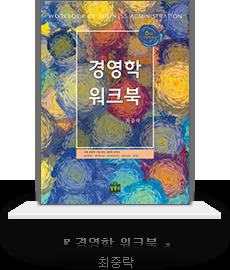 경영학 워크북