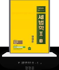 세법학2-1(정정운)