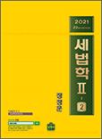 세법학2-2