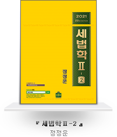세법학2-2(정정운)
