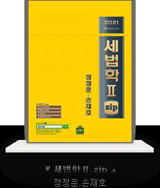 세법학2.zip(정정운,손재호)