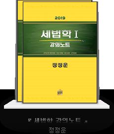 세법학 강의노트(정정운)