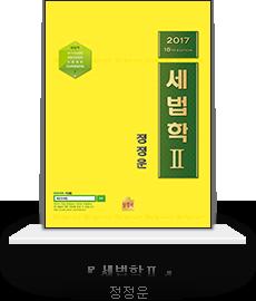 세법학2(정정운)