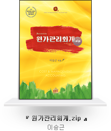 원가zip(2판)