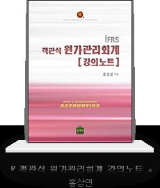 객)원가 강의노트