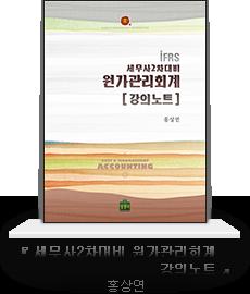 세무사원가(5판)강의노트