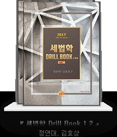 세법학 Drill Book(정연대)