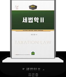세법학2(유은종)