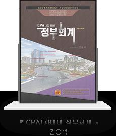CPA정부회계(3판)