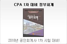 CPA1차대비 정부회계
