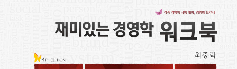 재미있는 경영학 워크북