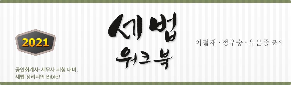 세법워크북